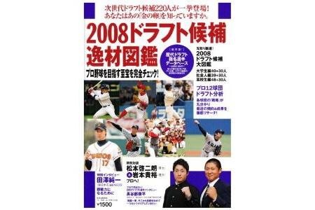 2008年の12球団ドラフト1位wwwwwwwwww alt=