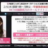 2月6日のAKB48のANNは指原莉乃が卒業発表後初めて登場