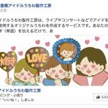 『Facebook広告で見かけた常識はずれな人』の画像