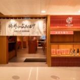 『【香港最新情報】「帯広発の網焼き豚丼専門店「豚丼のぶたはげ」1号店 オープン」』の画像