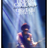 『DVD Review:GOING UNDER GROUND「OReTABI 2014〜15 LIVE at 渋谷公会堂「河野、バンドやめるってよ」」』の画像