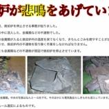 『蕨戸田衛生センター「焼却炉が悲鳴をあげています」・・・家庭ゴミの分別は必ず守って!』の画像