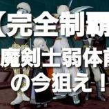 『【万魔完全制覇】魔剣士弱体前の今狙え!』の画像
