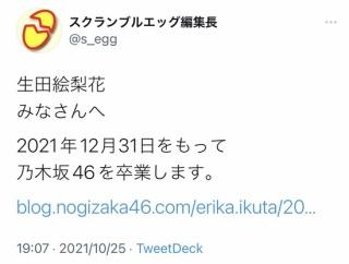 乃木坂46生田絵梨花卒業発表