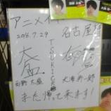 『西野七瀬の兄のサインがダサすぎて逆に好感が持てる件wwwwww』の画像