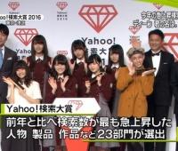 【欅坂46】「NEWS ZERO」のYahoo!検索大賞の話題で欅ちゃんが!