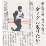 『【熊本】冬季世界大会に出場する平山さんを応援しましょう』の画像