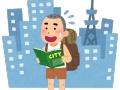 【画像】かっぺ女子高生「卒業したら東京に行きたい」→結果…