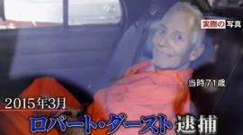 【米国】テレビ収録で連続殺人を「自白」してしまった米富豪、仮釈放なしの終身刑に