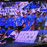 『【速報】祝!J1昇格!!ジュビロ磐田が大分トリニータに勝利!』の画像