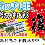 『【緊急お知らせ】 福井市プレミアム商品券10月31日にて終了…につきオレボ限定特典を復活させます』の画像