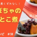 【動画レシピ】圧力鍋でかぼちゃのいとこ煮(今さらですが…)