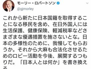 高学歴タレント・モーリー氏「在日外国人には生活保護、健康保険、軽減税率など優遇措置を施さないとな。日本の多様性のために、我慢してもらおうか」