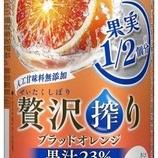 『【期間限定】「アサヒ贅沢搾り ブラッドオレンジ」発売』の画像