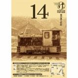 『第14回『軽便鉄道模型祭』/プレイベント『軽便讃歌Ⅸ』開催のお知らせ』の画像