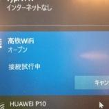『北京⇔上海の高速鉄道(高铁)「復興号」 Wi-Fiの使い方』の画像