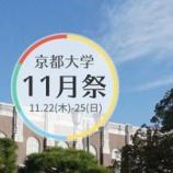 『【NFの楽しみ方】京都大学11月祭NFで出会い、恋をし、そのまま消えたい...』の画像