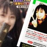 『【再編集】室蘭美人女子高生、千田麻未さん失踪事件の海外の反応』の画像
