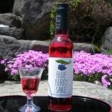 『ブルーベリー酒の発売』の画像