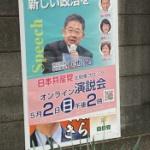 自民党広報掲示板のポスターの上からポスターを貼る共産党!自民・牧原議員「ここまでやるか!」
