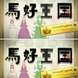 『【乃木坂46】『馬好王国』のキャラクターが白石麻衣から松村沙友理仕様に変更されててワロタwwwwww』の画像
