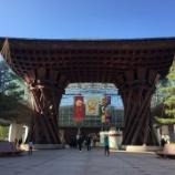 『第34回全日本シニア大会 in金沢』の画像