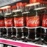 『【朗報】コーラなどに課税する「ソーダ税」は、全く効果がないことが判明!彼らにとってコーラは水と同じ。』の画像