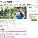 『神保国男・戸田市長公式ウェブサイト(マニフェスト掲載)が公開されました』の画像