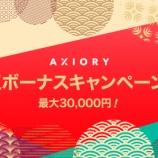 『Axiory(アクシオリー)が、2020年お年玉ボーナスキャンペーン実施決定!最大30,000円もらって取引しよう!』の画像