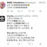 『逝去した木村花さんを中傷し続けたアンチ、欅坂46ファンだった・・・』の画像