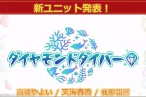 【ミリシタ】新ユニット「ダイヤモンドダイバー💎」紹介!新曲「Deep, Deep Blue」MV公開!上位報酬はやよい、pt報酬は春香!