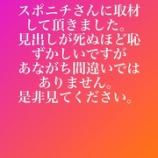 『【元乃木坂46】ワロタwww『見出しが死ぬほど恥ずかしいですがあながち間違いではありません・・・』』の画像