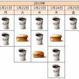 『マクドナルドのコーヒーS無料!5日間で10杯いただいた!』の画像