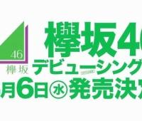 【欅坂46】1st~7thシングルまでのティザービジュアル比較!