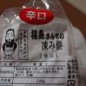 福島さんちの凍み餅