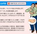 「オラァ!」蒟蒻を喉につまらせたオッサンを28歳男性が腹パンで救う
