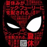 『映画『スパイダーマン:ファー・フロム・ホーム』予告編!』の画像