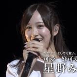 『【乃木坂46】かわいい。そして可愛いw 上海ライブでのメンバーキャッチフレーズ、キャプチャ一覧がこちらwwwwww』の画像