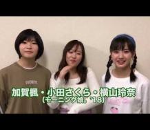 『【動画】「SATOYAMA&SATOUMIフードコーナー」購入者プレゼントのお知らせ 2』の画像