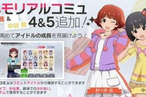 【ミリシタ】野々原茜・中谷育のメモリアルコミュ4&5が追加!