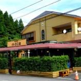 『JAL×はんつ遠藤コラボ企画【福井編2】2日め・油あげ料理(谷口屋本店レストラン)』の画像