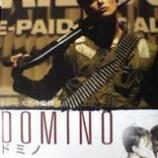 『ドミノ』の画像
