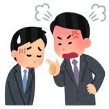 『【悲報】昨日、職場で「お前、プライドとか無いの!?」って怒られた』の画像