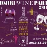 『【イベント】塩尻産ワイン60種を一堂に楽しめる「SHIOJIRI GRAND WINE PARTY TOKYO 2019」初開催』の画像