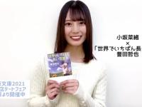 【日向坂46】『日向坂文庫2021冬』小坂菜緒からメッセージが着弾!!!
