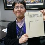 『堀内貴晃さんの見事な選曲・校訂の成果 楽譜集「無伴奏フルート名曲集」』の画像