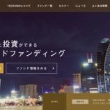 『【注目】8.0%の高配当で成長著しい新興国への不動産投資がスマホひとつで完結!TECROWDなら円建て運用、日本の建設企業が監修でめちゃくちゃ安心と話題に』の画像