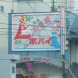 『魚津(富山県)のシンデレラ&ポパイ』の画像
