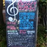 『戸田市後谷公園まちかど広場コンサート 本日12時半より開催します』の画像