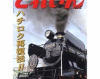 『月刊とれいん No.412 2009年4月号』の画像